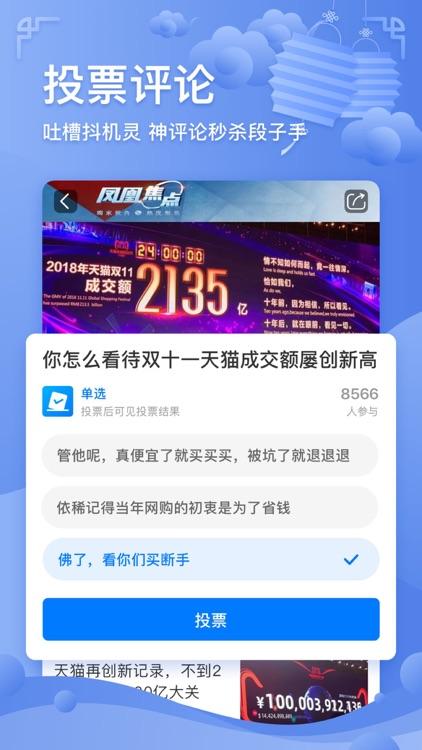 凤凰视频-热点新闻资讯、娱乐八卦 screenshot-4