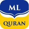 多言語コーラン القرآن