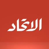 Al Ittihad الاتحاد
