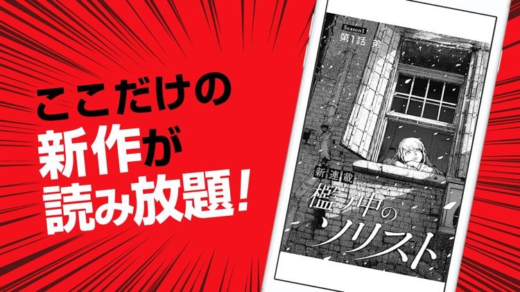 少年ジャンプ+ 人気漫画が読める雑誌アプリ