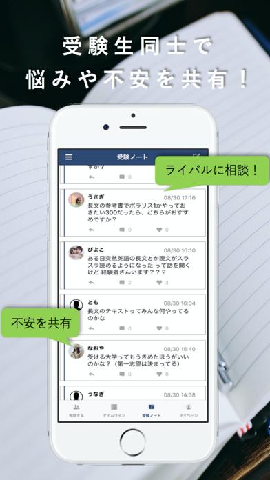 UniLink -現役難関大学生が回答する受験Q&Aアプリのおすすめ画像4