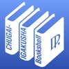 中外Bookshelf - iPhoneアプリ