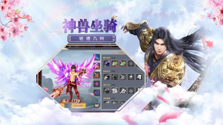 新苍穹仙剑-全民修仙游戏 screenshot-3