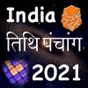 C.BARATAY - India Panchang Calendar 2021 アートワーク