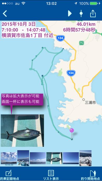釣りの記録をGPS軌跡と共に:FishingGPSのおすすめ画像2