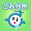 Saitama City Garbage App