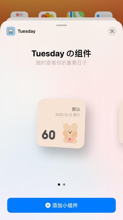 Tuesday - 超可爱的纪念日和小组件助手 screenshot-6