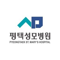 평택성모병원 - HealthWallet