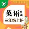 趣学学小学英语点读-三年级上册