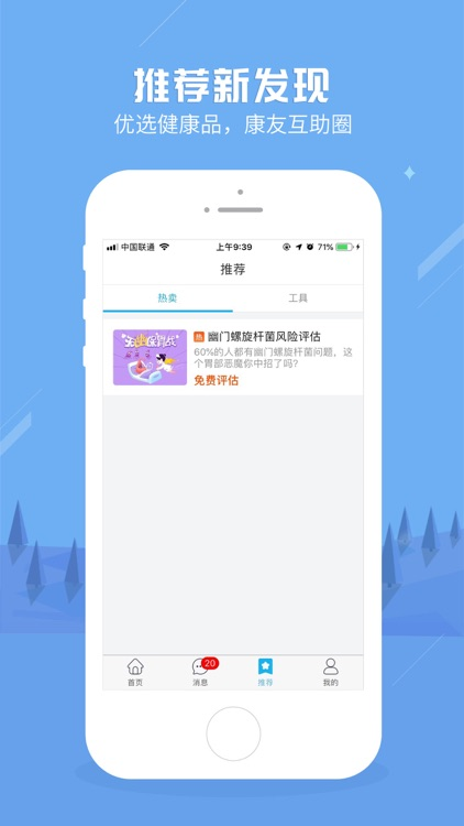 健康之路-看病问诊预约挂号平台 screenshot-4
