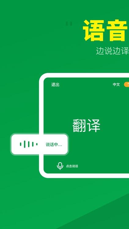 翻译器-语音讲话翻译 screenshot-3