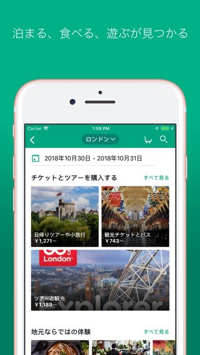 TripAdvisor トリップアドバイザー ホテル、航空券 ScreenShot6