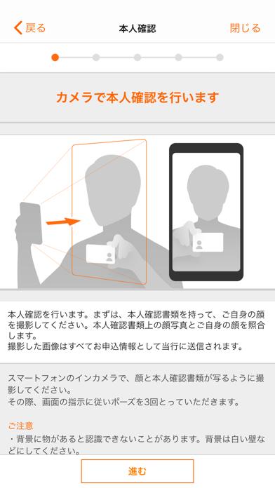 じぶん銀行アプリ ScreenShot1