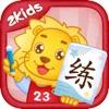 2Kids天天练 - 识字拼音组词练习大全 - iPhoneアプリ