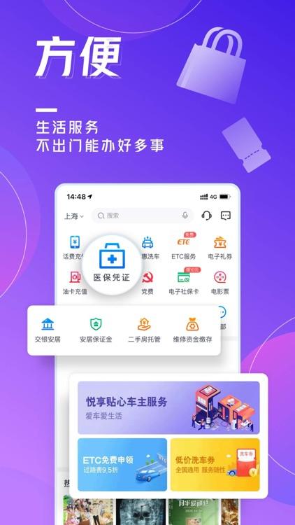 交通银行 screenshot-1