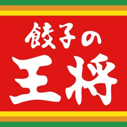 餃子の王将公式アプリ