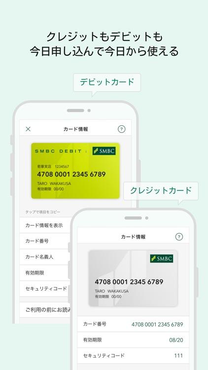 銀行 アプリ 住友 三井