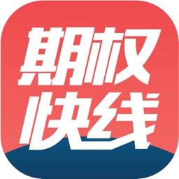 上海证券期权快线