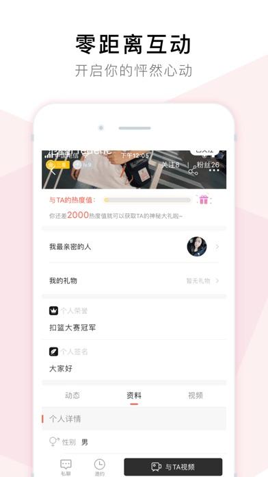 Screenshot #4 for 尤乐场-1v1视频直播聊天社交软件