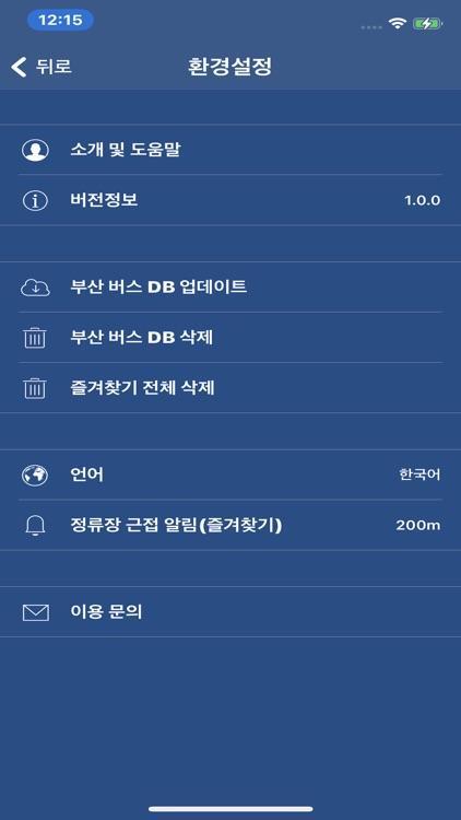 부산 버스 (Busan Bus) - 실시간 도착 정보 screenshot-7