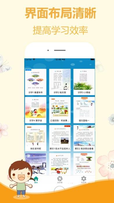Screenshot for 人教版一年级语文下册-好妈妈小学语文一年级下同步课堂点读机 in United States App Store