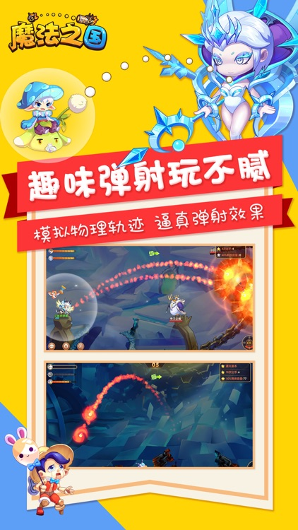 魔法之国-激萌魔法弹射手游 screenshot-2