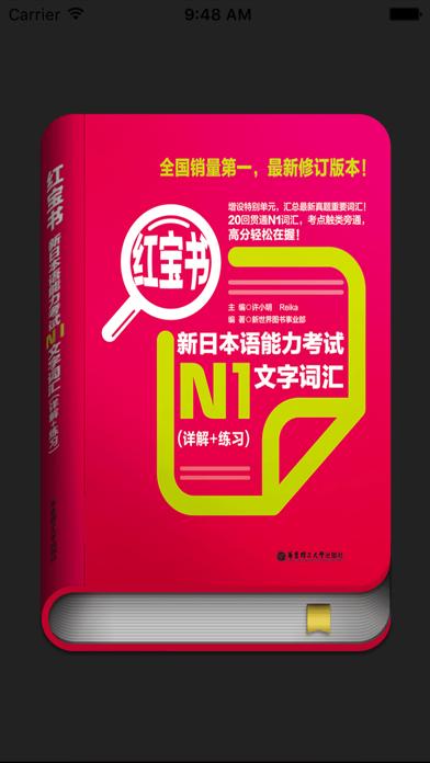 红宝书·新日本语能力考试N1文字词汇(详解+练习)のおすすめ画像1