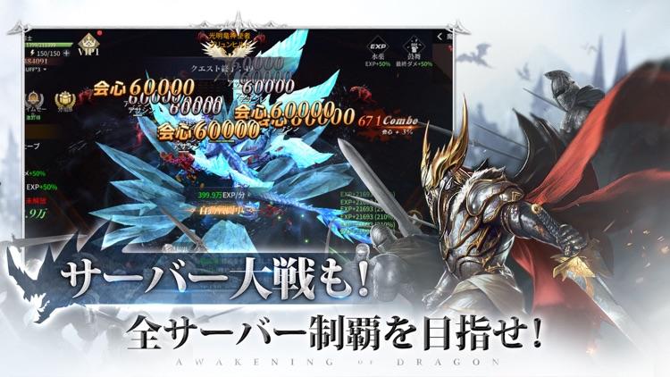 AOD -龍神無双- screenshot-4
