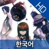 点击获取STEINS;GATE HD KR (한국어)