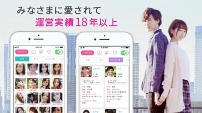 出会いはPCMAX-恋活や婚活を応援するマッチングアプリのスクリーンショット5