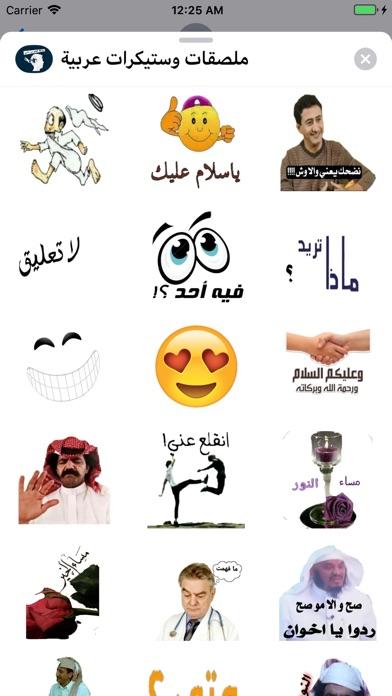 Screenshot for ملصقات وستيكرات عربية in Ukraine App Store