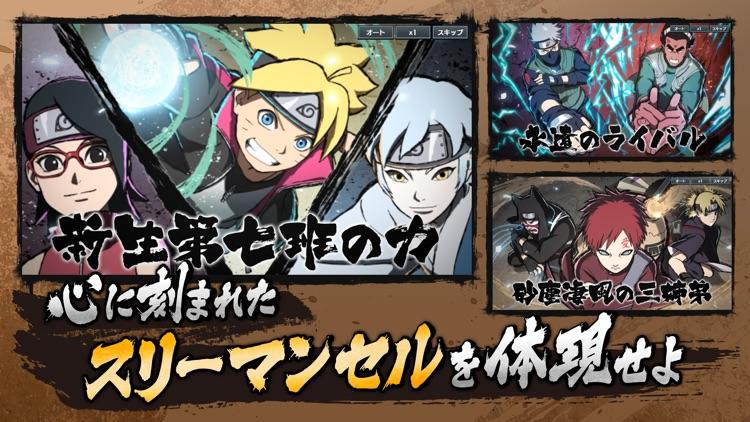 NARUTO X BORUTO 忍者TRIBES screenshot-4