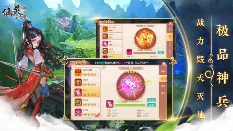 仙灵之境-热血激情的帮派对战 screenshot-3
