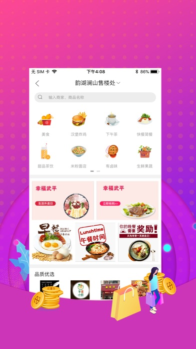 Screenshot for 幸福武平 in United States App Store