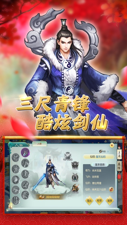 江湖修真志:修罗武仙遮天修仙手游 screenshot-4