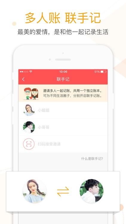 微记账- 记账,必备记账软件 screenshot-4