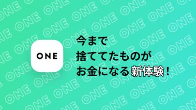 ONE(ワン) レシート撮影!お金がもらえる買取アプリのおすすめ画像6