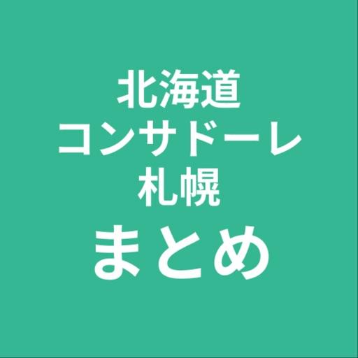 まとめ for 北海道コンサドーレ札幌
