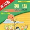 辽师大版快乐英语四年级上下册