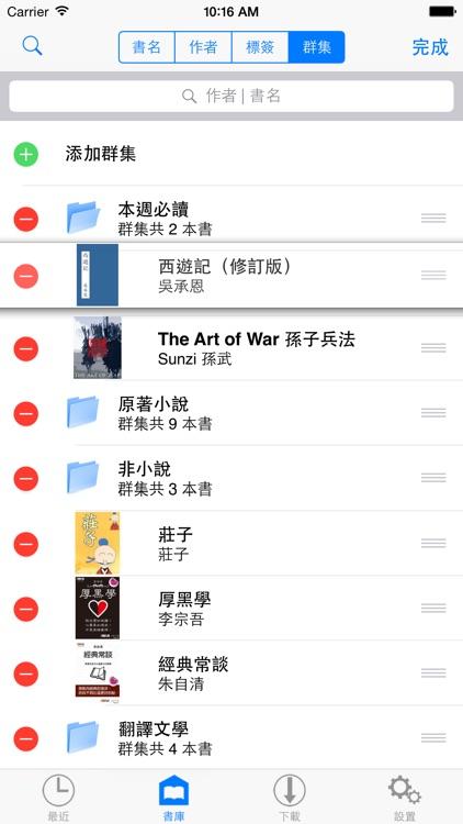 ShuBook 2P 書僕 screenshot-4