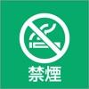 禁煙アプリ