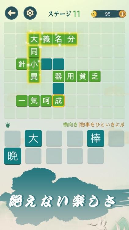 四字熟語クロス—単語パズルゲーム 人気 screenshot-3