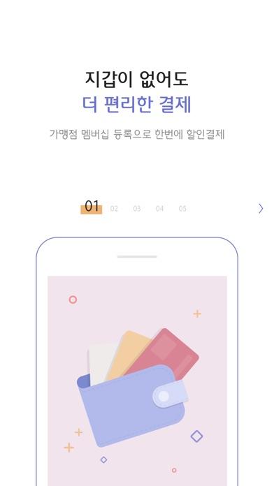 다운로드 하나1Q페이 Android 용