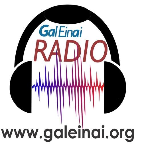Gal Einai Radio