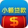 小额贷款-小额贷款借款app