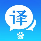 百度翻译-外语词典翻译,英语学习必备 icon