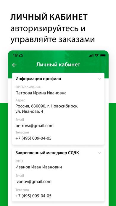 СДЭК: грузоперевозки по России для ПК 1