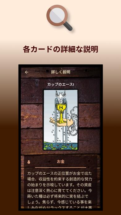 タロットカード-今日のカード紹介画像3