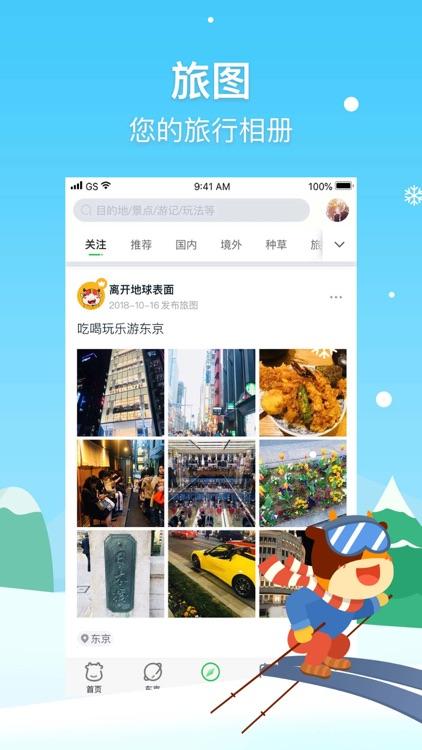 途牛旅游-让旅游更简单 screenshot-3