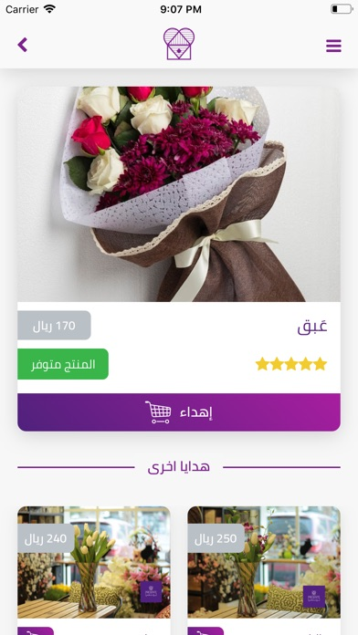 Screenshot for Presente | برزنتشي in Korea App Store